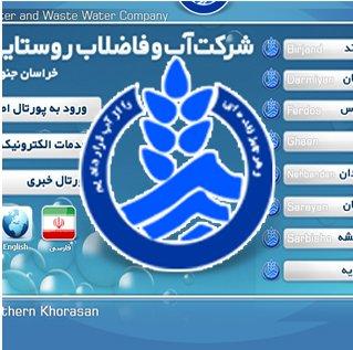 نمونه کار طراحی سایت شرکت آب و فاضلاب خراسان جنوبی