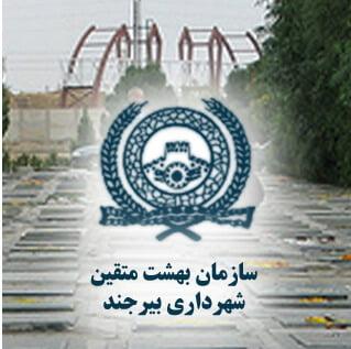 نمونه کار طراحی سایت سازمان بهشت متقین شهرداری بیرجند