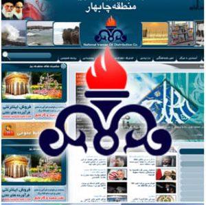 نمونه کار طراحی سایت شرکت ملی پخش فراورده های نفتی منطقه چابهار