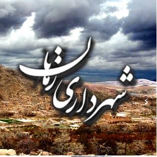 نمونه کار طراحی سایت شهرداری زهان