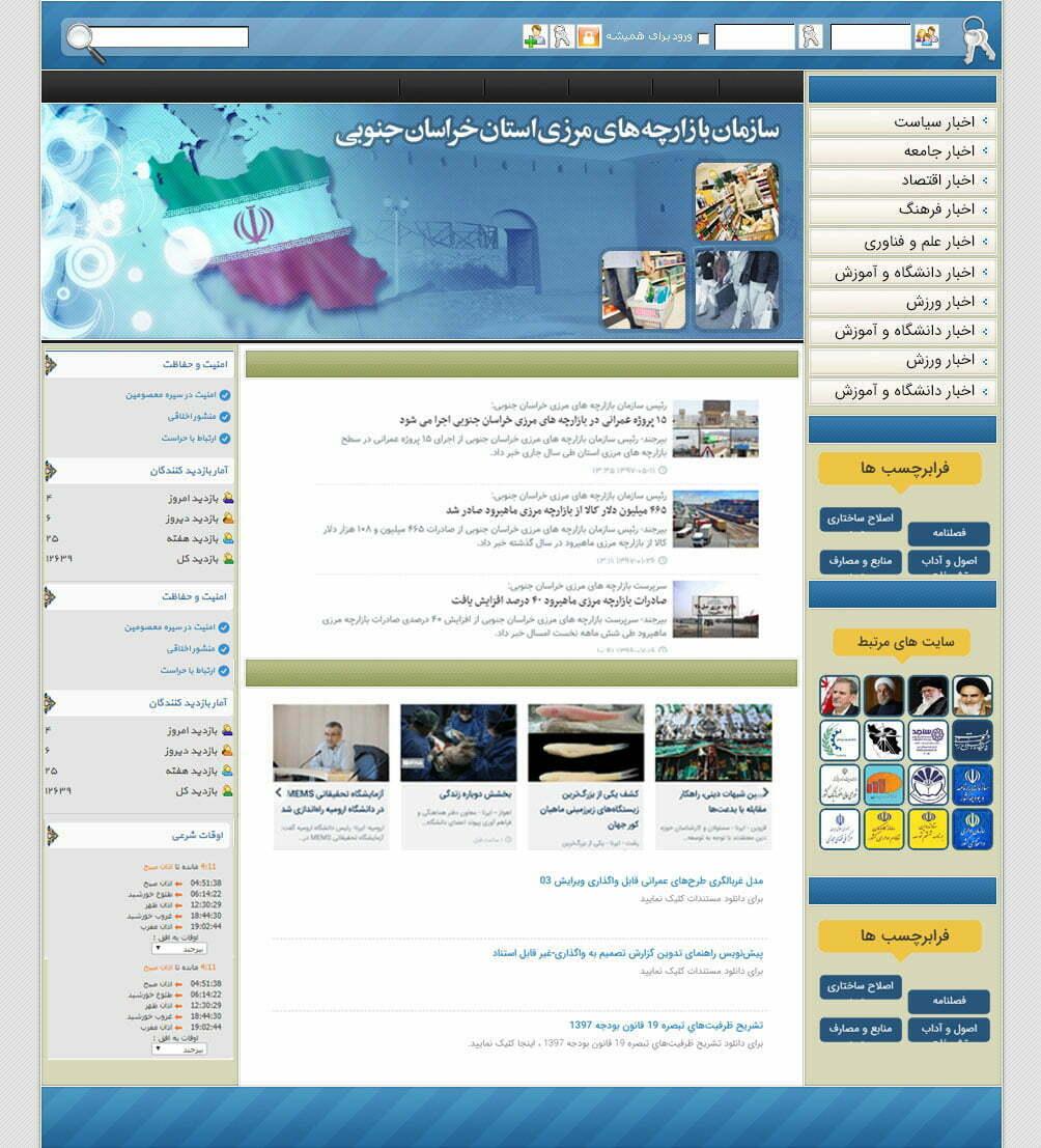 سازمان بازارچه های مرزی استان خراسن جنوبی