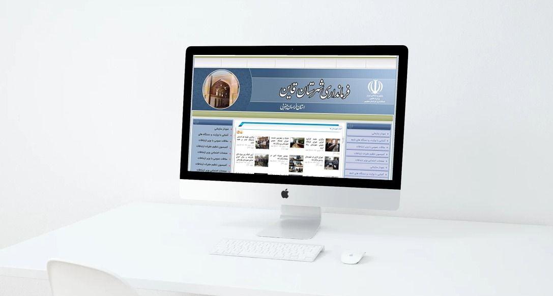پورتال فرمانداری شهرستان قاینات