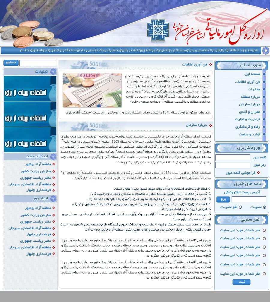 نمونه طراحی سایت اداره کل امور مالیاتی استان خراسان جنوبی