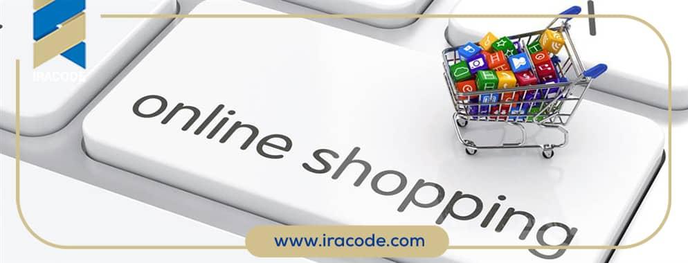 فروشگاه اینترنتی هلند