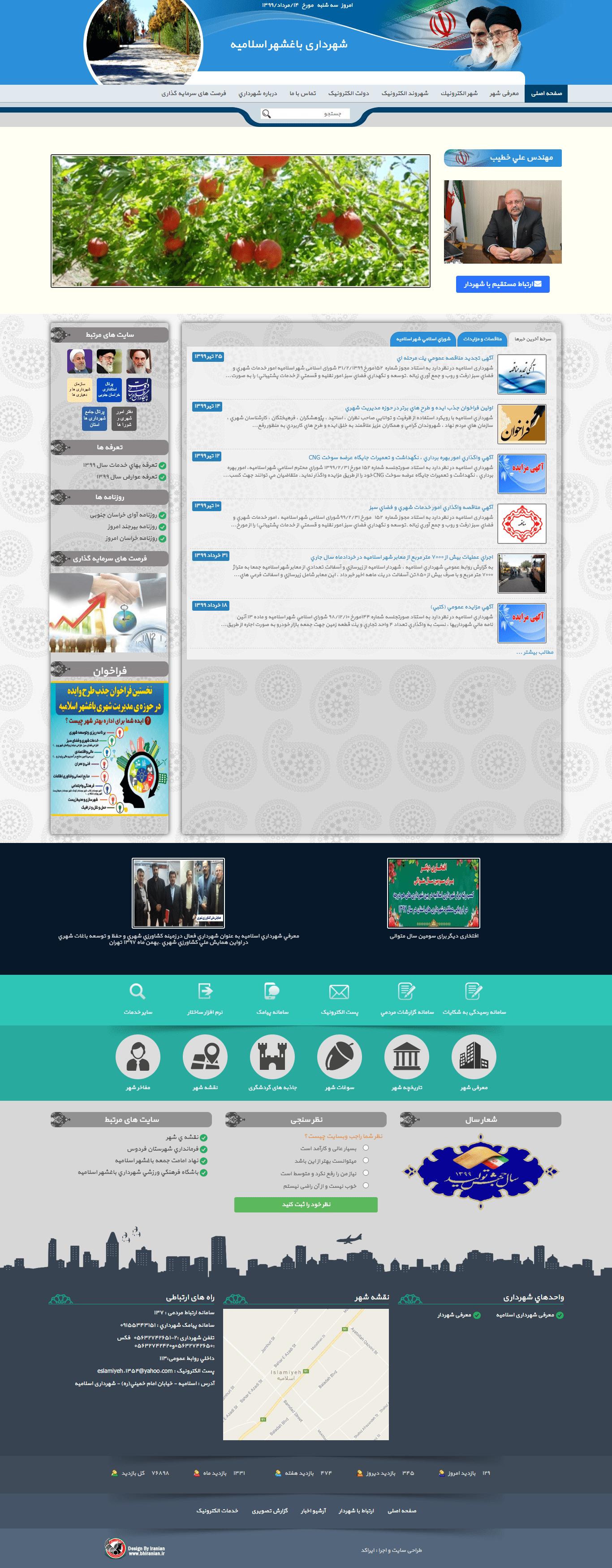 شهرداری شهرستان اسلامیه