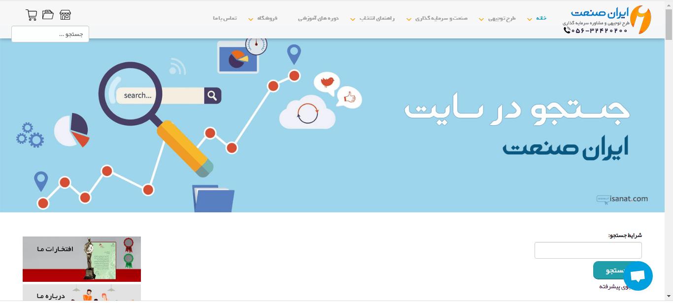 سئو و بهینه سازی سایت ایران صنعت