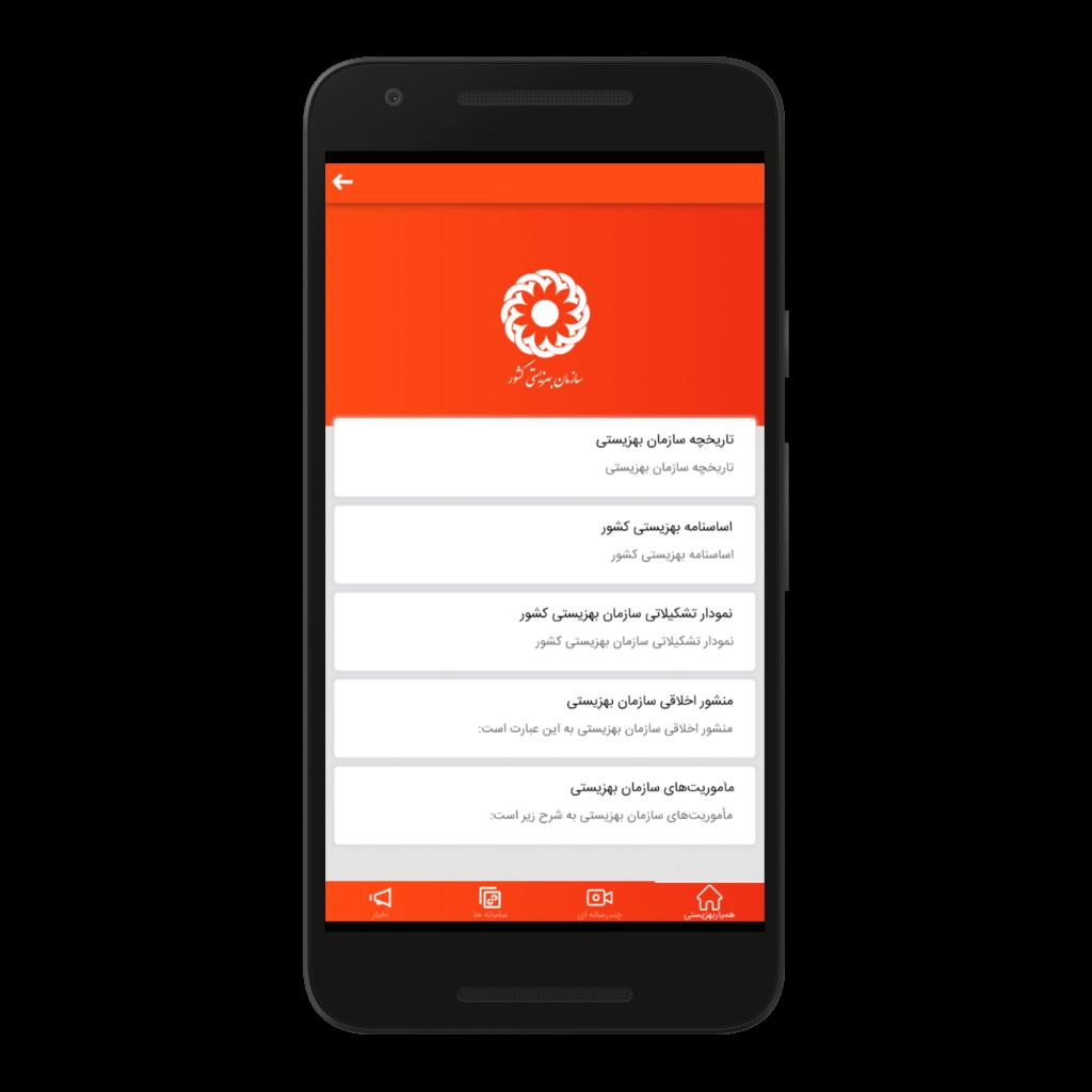 صفحه اخبار طراحی اپلیکیشن سازمان بهزیستی کشور