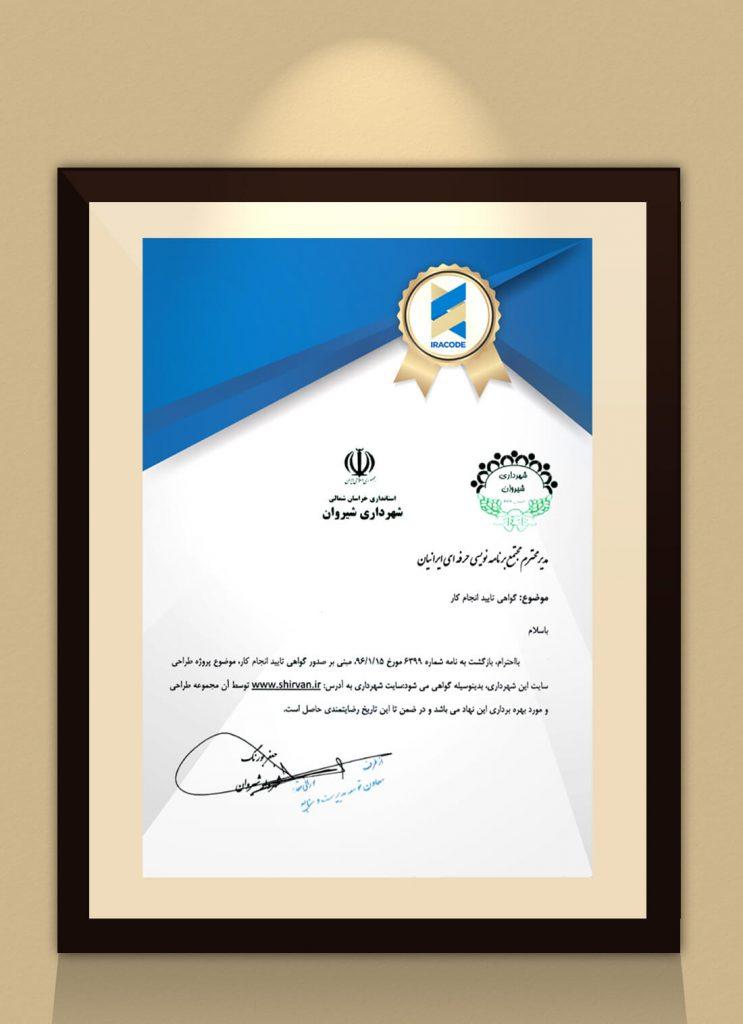 تقدیر نامه و رضایت مشتریان شهرداری شیروان