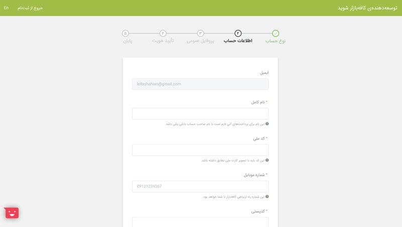 انتشار اپلیکیشن در برنامه ایرانی بازار