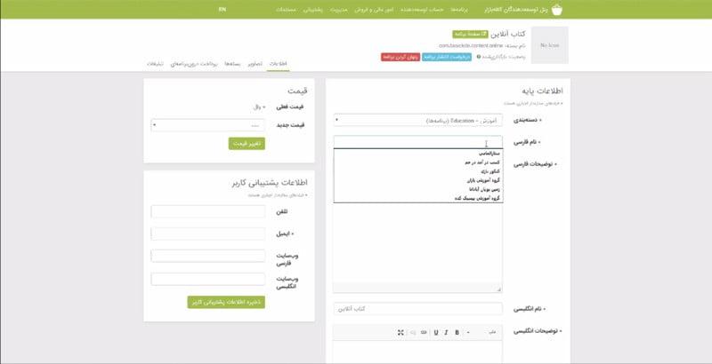 انتشار اپلیکیشن در پلیاستور و اپاستور در ایران