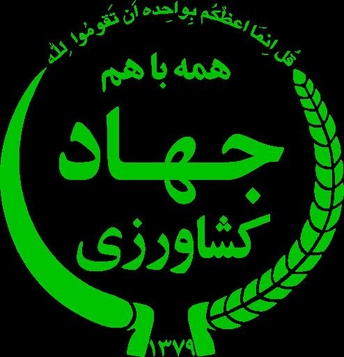 لوگوی جهاد