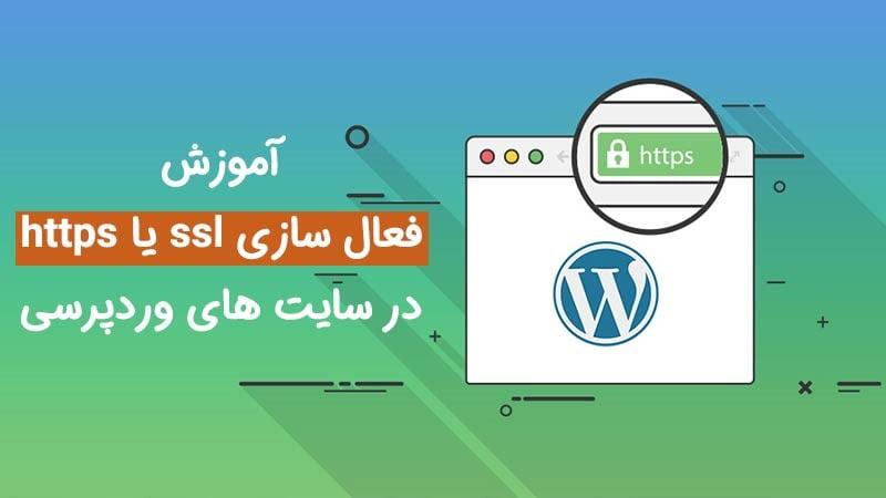 آموزش نصب SSL بر روی وردپرس