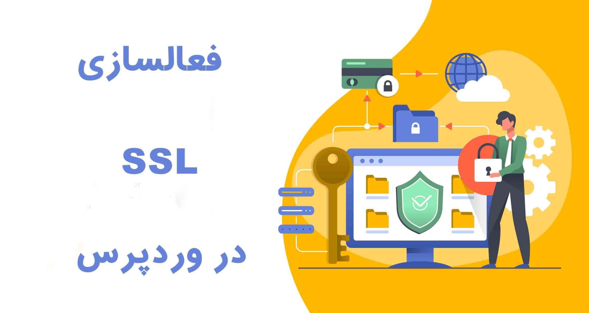 نحوه فعالسازی SSL در سایتهای وردپرسی
