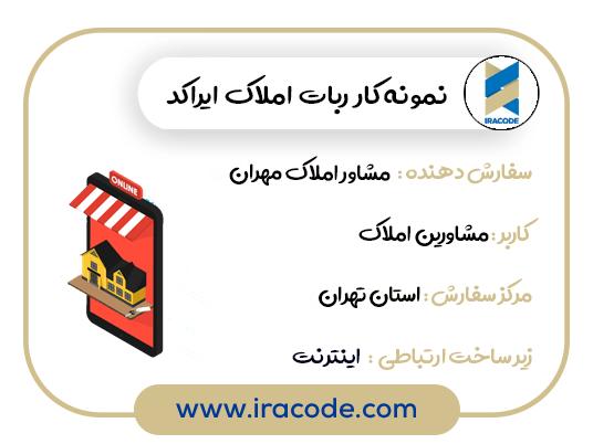 نمونه کار ربات املاک مهران ایراکد