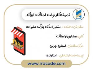 نمونه کار ربات املاک بزرگ علیزاده ایراکد