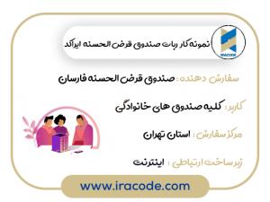 نمونه کار ربات صندوق قرض الحسنه فارسان ایراکد