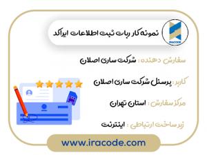 نمونه کار ربات ثبت اطلاعات ایراکد