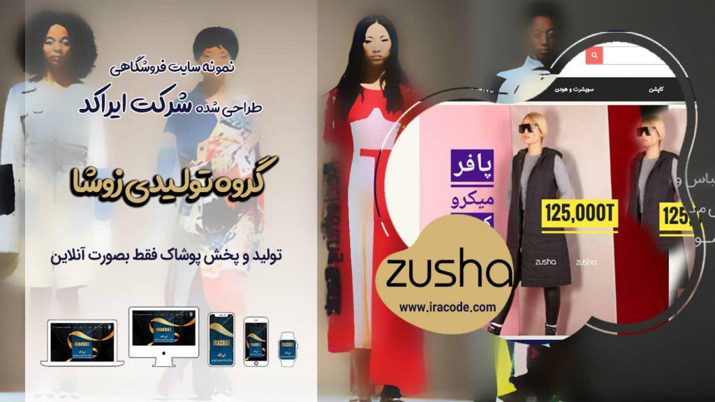 نمونه کار طراحی سایت فروشگاهی zusha