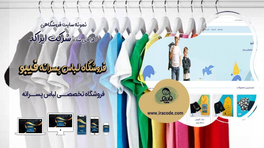نمونه کار طراحی سایت فروشگاهی فیبوکیدز