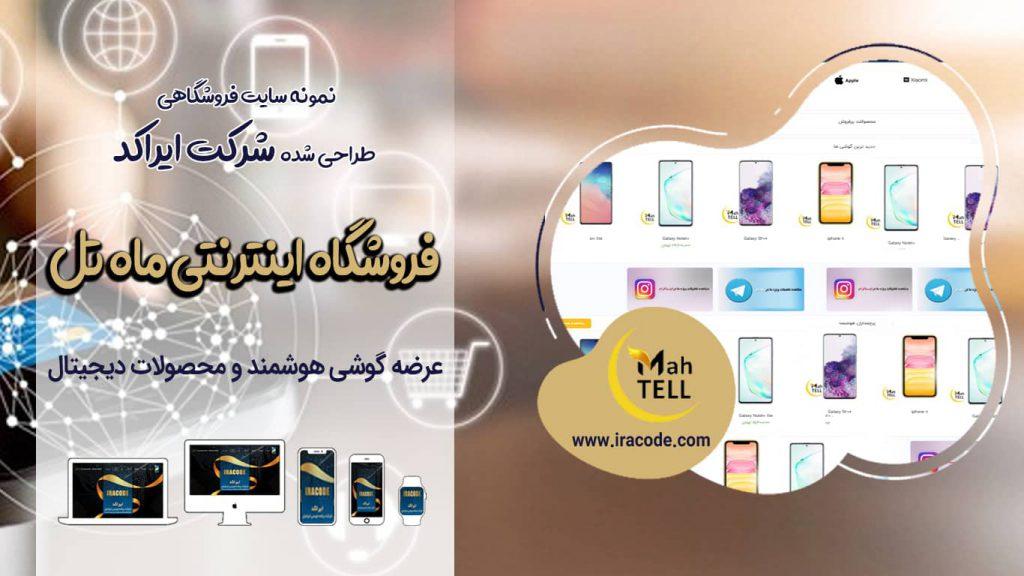 نمونه کار طراحی سایت فروشگاهی ماهتل