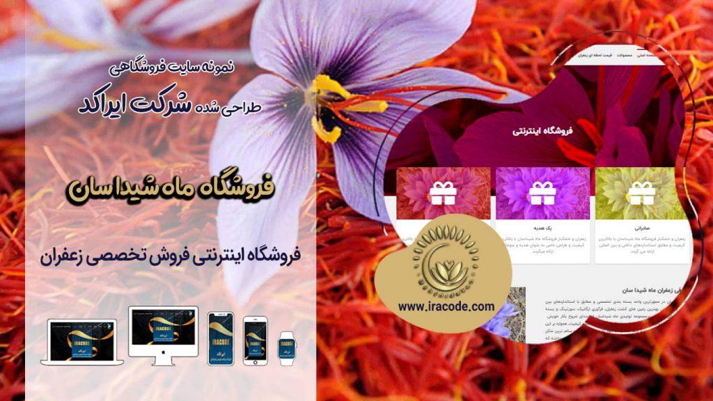 نمونه کار طراحی سایت فروشگاهی ماه شیدا سان