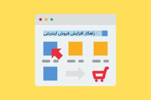 فروش اینترنتی با 10 استراتژی