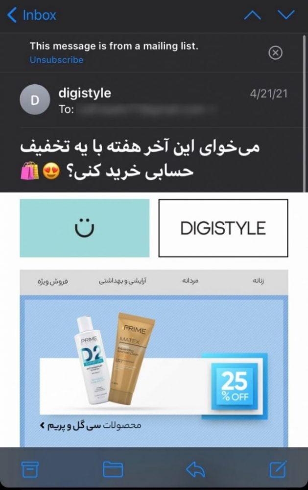 بازاریابی فروشگاه آنلاین از طریق ایمیل