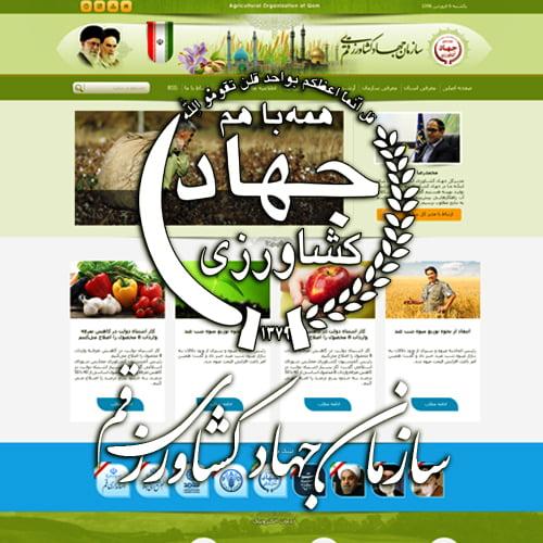 عکس شاخص نمونه کار طراحی سایت سازمان جهاد کشاورزی قم